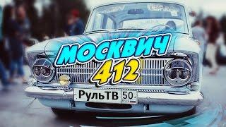 РульТВ - Москвич 412