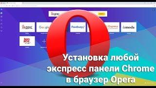 Установка любой экспресс панели Chrome в браузер Opera