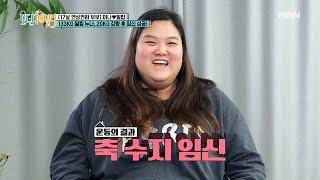 '133kg 고도비만' 필립 누나 수지 임신 성공!
