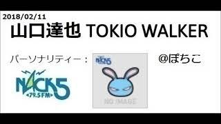 20180211 山口達也TOKIO WALKER.