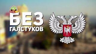 """Программа """"Без галстуков"""": Валентина Никонова и Ирина Костенко"""