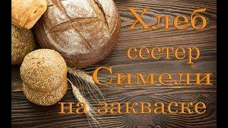 Умопомрачительный деревенский хлеб сестер Симели на закваске.