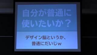 オープンセミナー2014@岡山にて行われた、同名のセッションの録画 タイ...