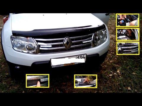 Ходовые огни на Рено Дастер (Renault Duster) из Китая с Aliexpress : обзор и установка