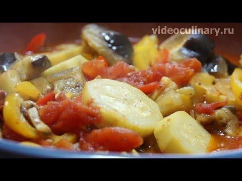 Овощное рагу по-провансальски - Рецепт Бабушки Эммы