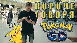 Короче говоря, Pokémon GO