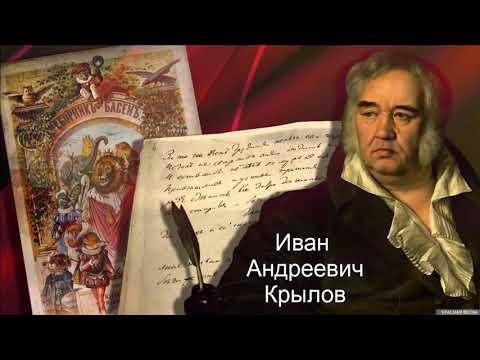 И.А.Крылов. Литературное чтение. 2 класс.