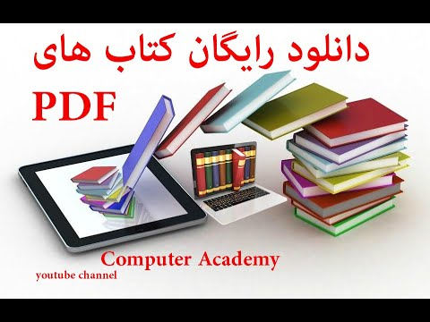 دانلود-کردن-کتاب-های-پی-دی-اف-و-کتاب-های-صوتی/-pdf-book