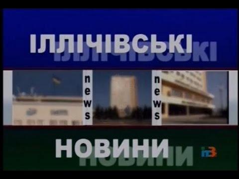 Ильичевские новости на ИТ-3 15 июля 2015 г.