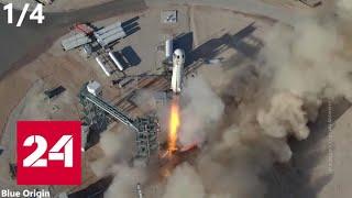 Как тебе такое, Илон Маск: Безос выставил на аукцион билет в космос – Россия 24