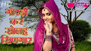 "New Rajasthani Holi Songs 2016 | "" Gordi Kar Solah Singar "" HD Video 