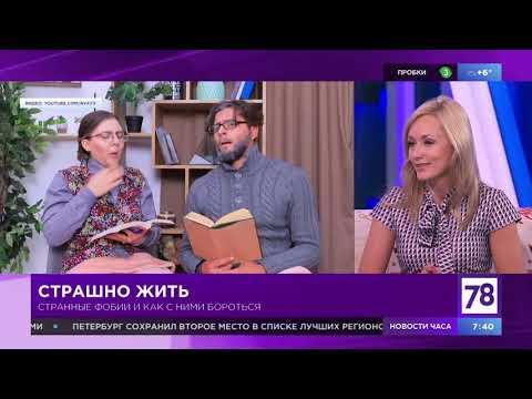 """""""Полезное утро"""" о борьбе с фобиями"""