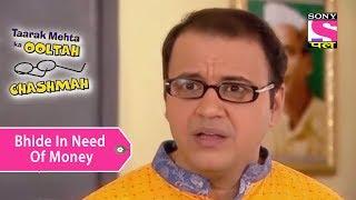 Your Favorite Character | Bhide In Need Of Money | Taarak Mehta Ka Ooltah Chashmah
