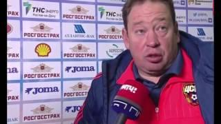 ИНТЕРВЬЮ СЛУЦКИЙ ПОСЛЕ МАТЧА ЧР РОСТОВ - ЦСКА 2-0 12.03.2016