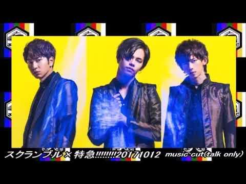 スクランブル×特急!!!!!!!!20171012[music cut(talk only)ver]