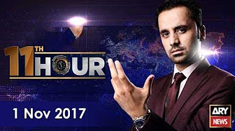 11th Hour - 1st November 2017 - Ary News