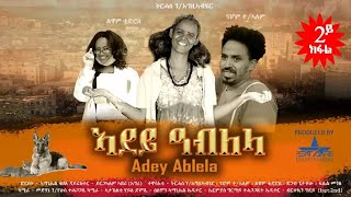 New Eritrean Series Movie - Adey Ablela Part 2 I ኣደይ ዓብለላ 2ይ ክፋል