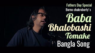 Baba Bhalobashi Tomake | Borno chakroborty | Fathers Day Special Song | Bangla Music Video |