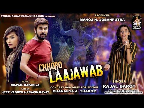 Chhoro Laajawab || RAJAL BAROT || છોરો લાજવાબ || રાજલ બારોટ || Latest Gujarati Song