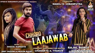 Chhoro Laajawab RAJAL BAROT Mp3 Song Download