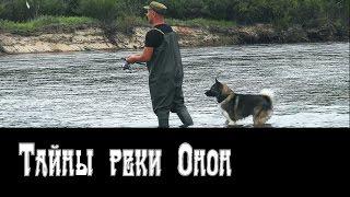 туризм в Забайкалье. Река Онон. Усть-Иля. Нижний Цасучей.