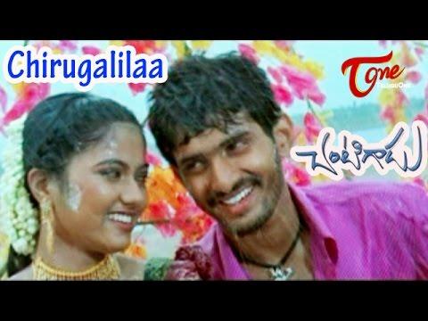 Chantigadu Movie Okkasari Pilichavante Full Song Baladitya Suhasini