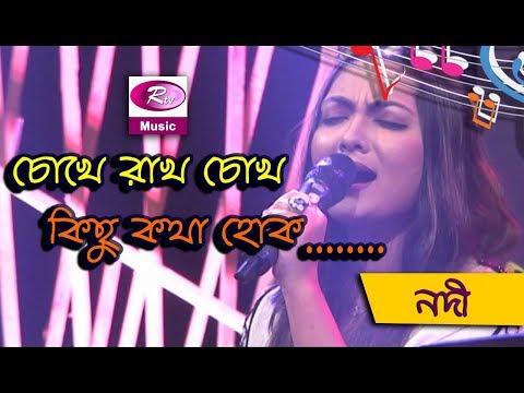 Chokhe Rakho Chokh Kichu Kotha Hok | চোখে রাখ চোখ কিছু কথা হোক | Singer Nodi | Rtv Music