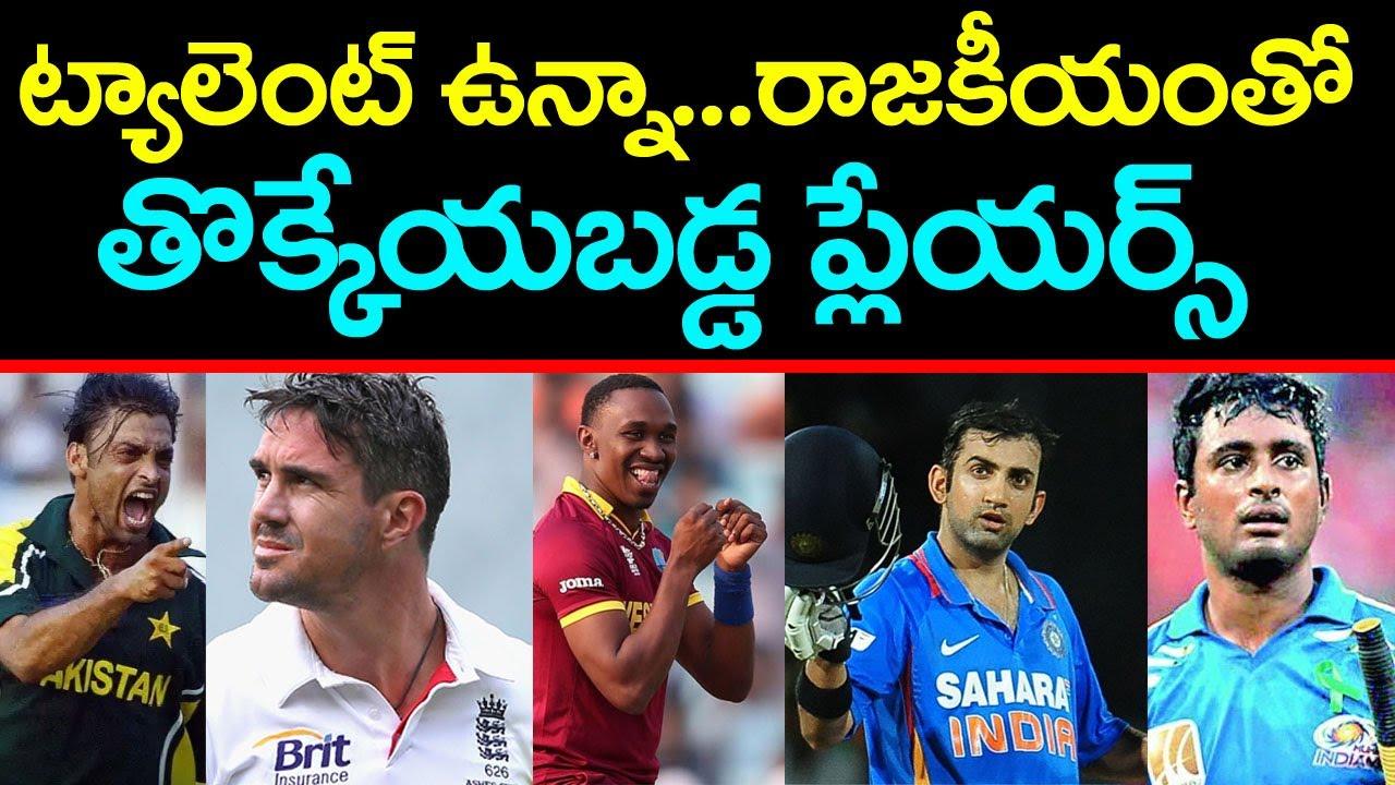 టాలెంట్ ఉన్నా తొక్కేయబడ్డ ప్లేయర్స్ || Unlucky Talented Cricketers || Eagle Sports