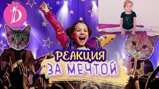 вИКИ ШОУ - ЗА МЕЧТОЙ // РЕАКЦИЯ на Viki Show