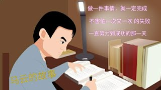 马云的故事,Jack Ma's story   Chinese Mission   Rean Chen   Study Chinese   រៀនចិន   学中文