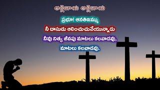 Alleluiah Prabhoo Anathiimmu   అల్లెలూయ ప్రభూ ఆనతిఇమ్ము   Jeeva Shruthi 9   Fr D V Prasad   Naveen  