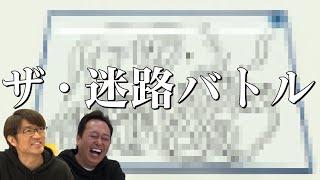 【大竹VS三村】迷路作って勝負したら大竹のセンス凄かった!