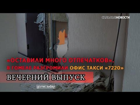 «Оставили много отпечатков». В Гомеле разгромили офис  «7220». ВЕЧЕРНИЙ ВЫПУСК «СН» 15.11.2019. 16+