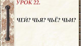 Русский язык для начинающих. УРОК 22. ЧЕЙ? ЧЬЯ? ЧЬЁ? ЧЬИ?