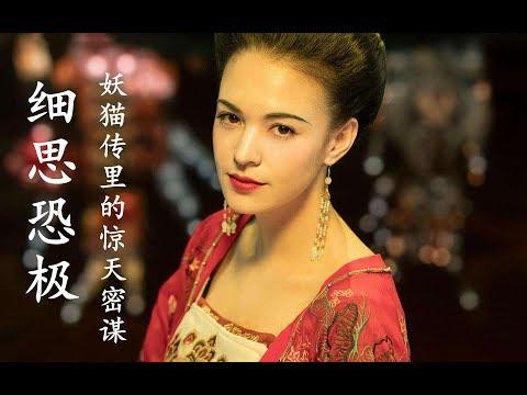 细思恐极!陈凯歌不敢明拍,详解《妖猫传》里的惊天密谋~中国神话宇宙番外篇
