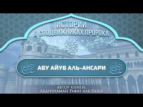Абу Аюб аль-Ансари | Дошёл до Константинополя и был похоронен у его стен