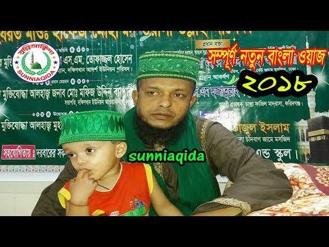 ওয়ালী উল্লাহ আশেকী নতুন ওয়াজ | waliullah aashiqui | | bangla waz oli ullah aashiqui