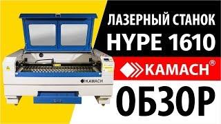 Лазерный станок Kamach HYPE 1610 (обзор)