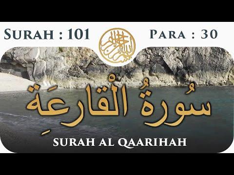 101 Surah Al Qaria  | Para 30 | Visual Quran with Urdu Translation