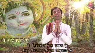 Hey Girdhar Gopal Shyam Krishna Bhajan with Lyrics I SAURABH MADHUKAR I Bataao Kahan Milega Shyam