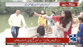 Governor House Lahore Open For Citizens 2nd Sunday | 24 News HD
