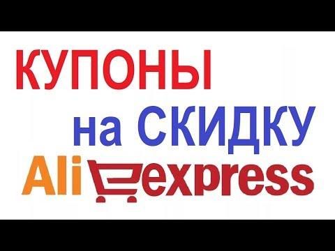 Супер купоны на скидки Aliexpress/скидки алиэкспресс февраль 2020
