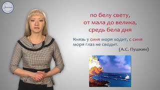 Русский язык  Буквы О А на конце наречий