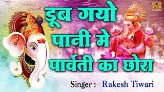 गणेश उत्सव स्पेशल भजन | ड़ूब गयो पानी में पार्वती का छोरा | Latest Bundelkhandi Song | Sona Cassette