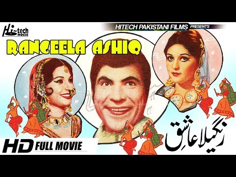 RANGILA ASHIQ (FULL MOVIE) - AFZAL AHMED & RANGEELA - OFFICIAL PAKISTANI MOVIE