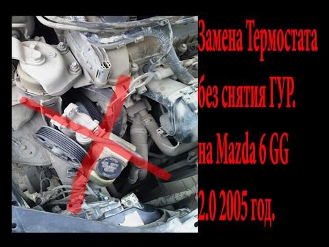 Как сэкономить ! Замена термостата на Mazda 6 gg в Автотин сервисе