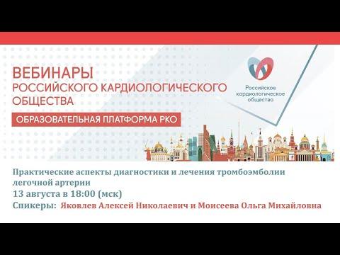 Практические аспекты диагностики и лечения тромбоэмболии легочной артерии