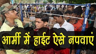 Army bharti rally//height schedule in army