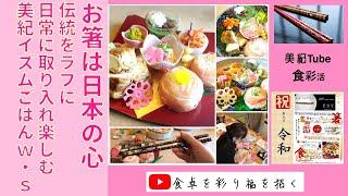 日本の心を身近に♪お箸を愛で食卓を彩り【福を招く】