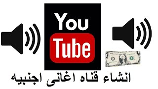 انشاء قناة اغانى اجنبيه على اليوتيوب والربح منها اكثر من 300 دولار شهريا